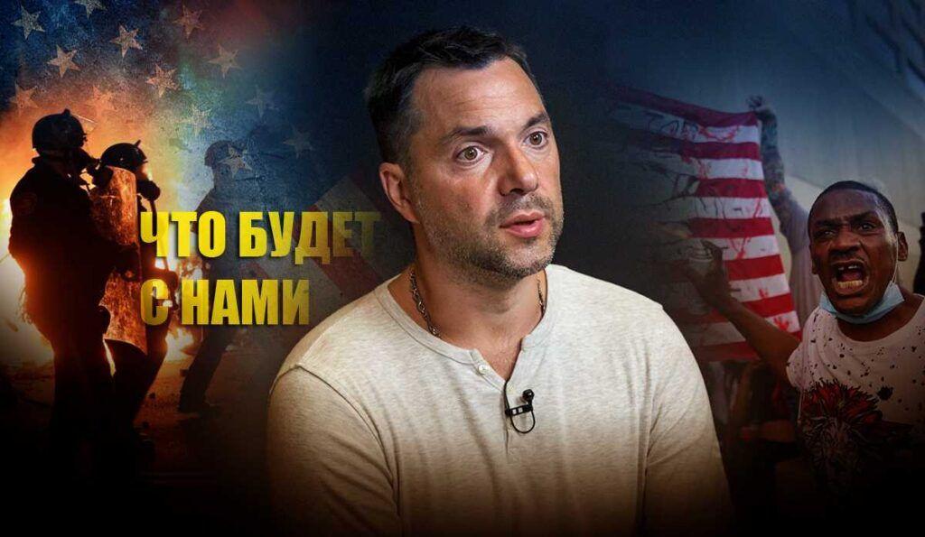 Эксперт пояснил, во что Украина вляпается после гражданской войны в США