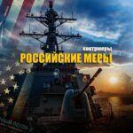 Какие действия предпримет Россия, чтобы разогнать флот НАТО, блокирующий Северный поток-2