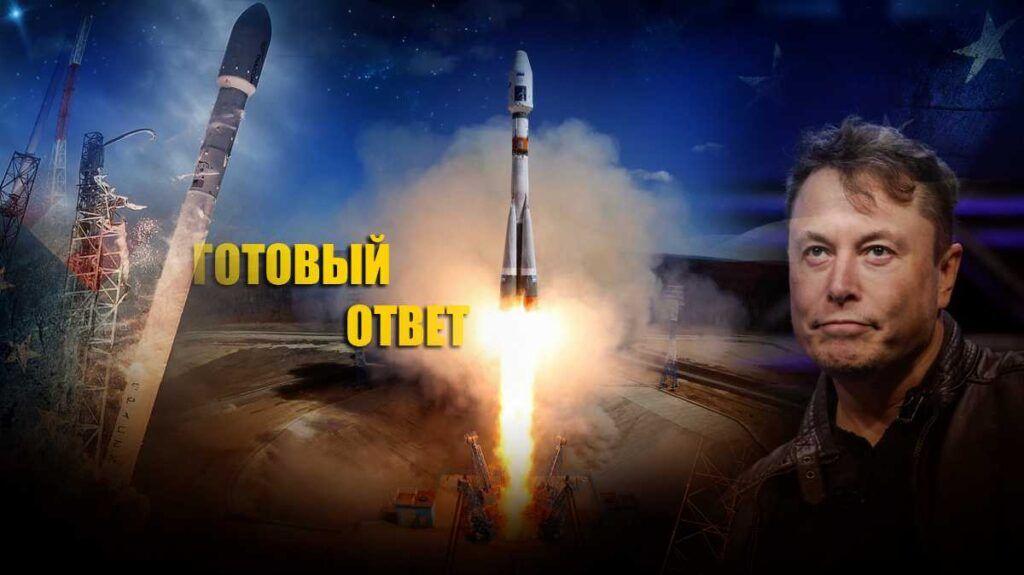 Кнутов рассказал, что российский ответ на новую ракету Маска почти готов