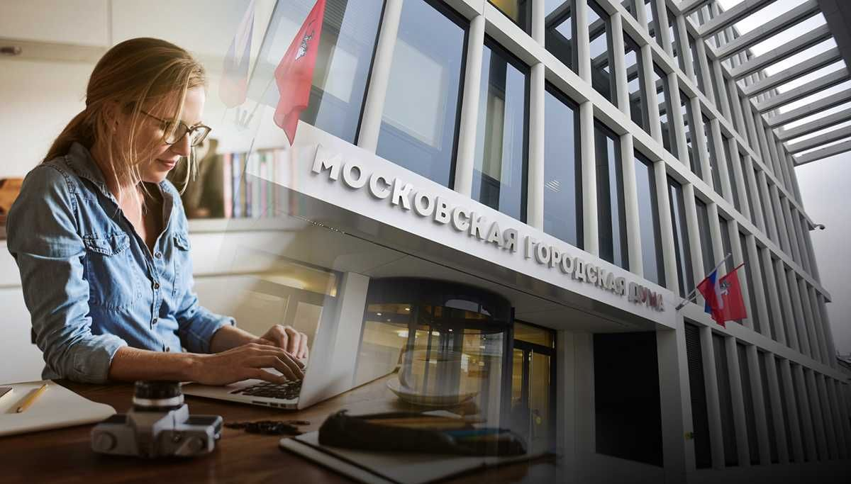 Мосгордума предложила законопроект для закрепления возможности перехода на дистанционную работу