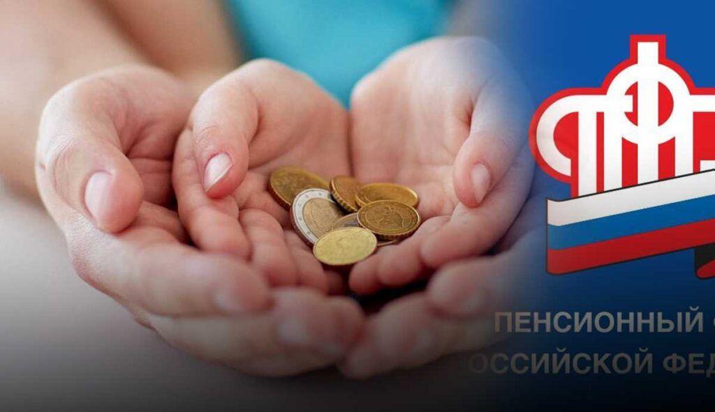Пенсионный фонд призвал россиян поспешить с заявлениями на новую выплату