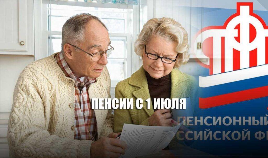 ПФР сообщил кому с 1 июля 2020 г повысят пенсии