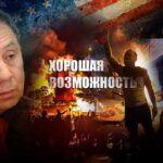 Политологи пояснили, какой редкий шанс получает Россия из-за протестов в США