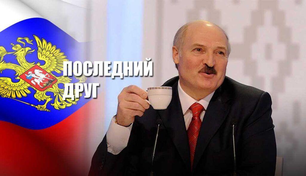 Президент РБ назвал единственного союзника России
