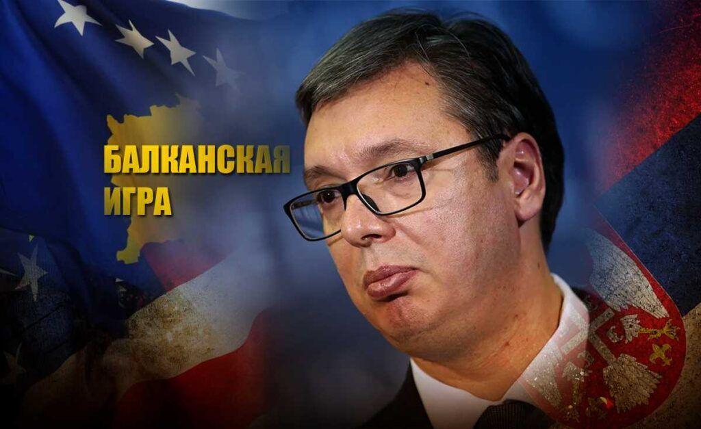Россия осуществляет решительный ход против США на Балканах