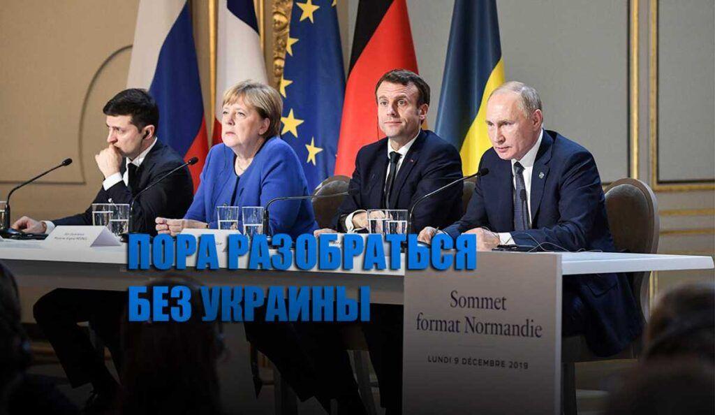 Страны нормандской четвёрки могут решить проблему Донбасса без учета мнения Украины