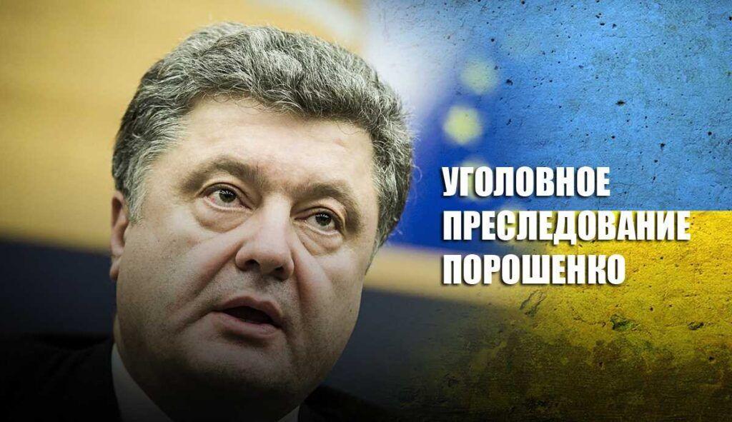 Суд в Киеве 18 июня рассмотрит ходатайство об избрании меры пресечения Порошенко