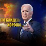 «Южный ветер» предположил судьбу Донбасса, если президентом США станет Байден