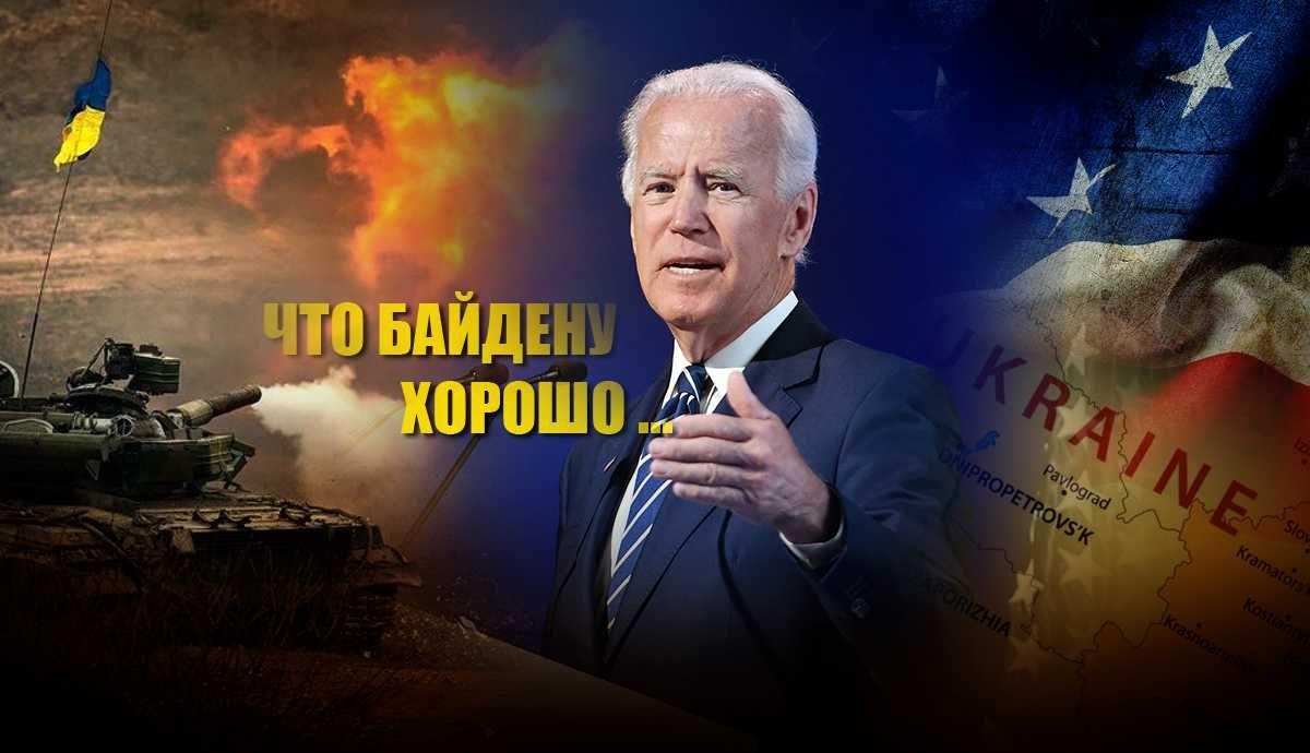 Зеленский ждет помощи Байдена на Донбассе