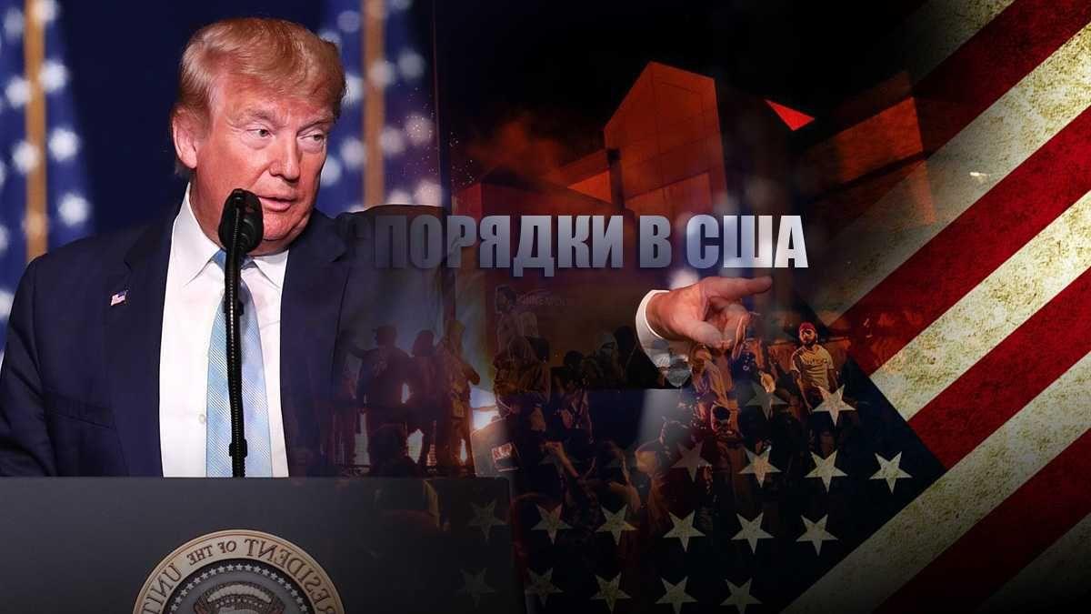 Трамп назвал охватившие страну беспорядки домашним террором