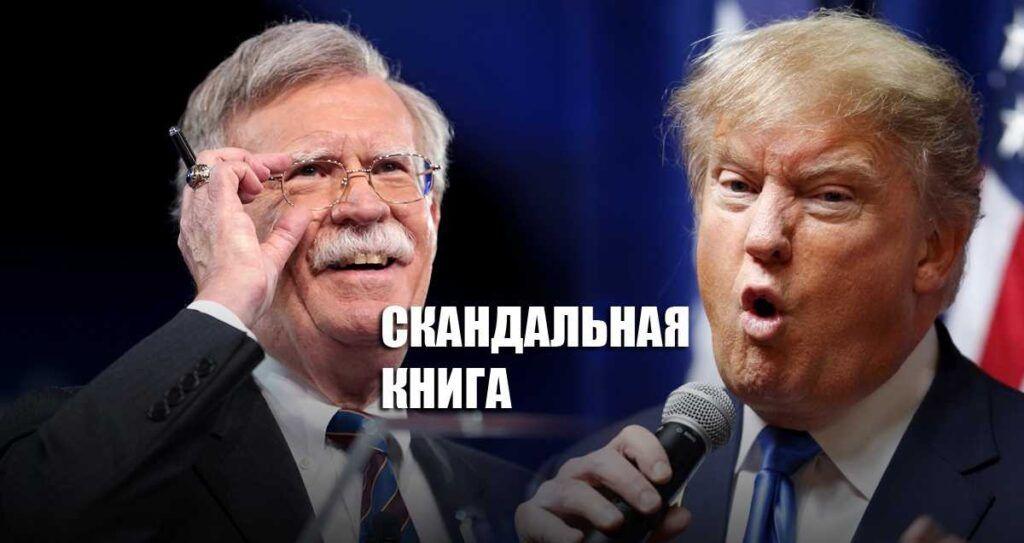 Трамп рассказал,что его бывший советник любит скидывать бомбы на людей и убивать их