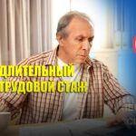 В Пенсионном фонде рассказали о льготе для россиян, имеющих более 30 лет стажа