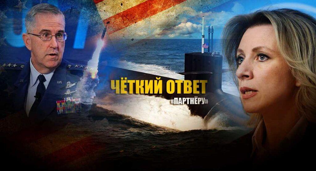 В СМИ рассказали о первом за 30 лет правильном ответе России на американские угрозы