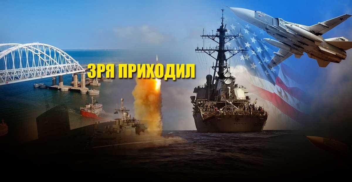 В Sohu оценили российский трюк, который прогнал американский эсминец «Портер» от Крымского моста
