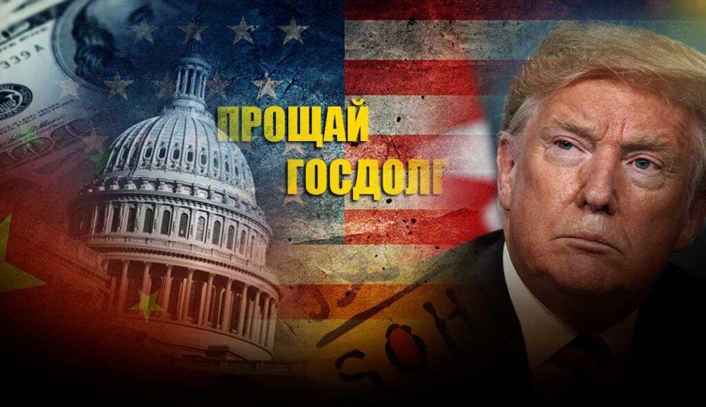 В Sohu остались в недоумении от текущих шагов России с американским госдолгом