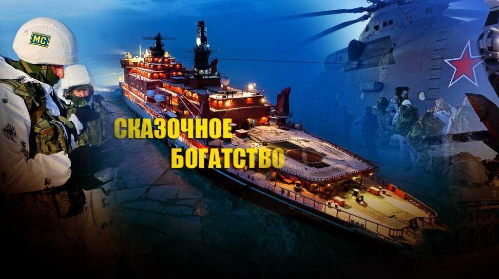 В Sohu пояснили, почему Арктика превратит Россию в самую богатую страну