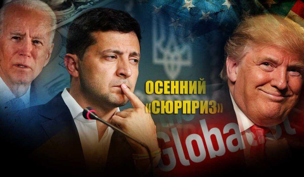 В The Globalist пояснили, суть неприятного сюрприза, который Трамп готовит Украине
