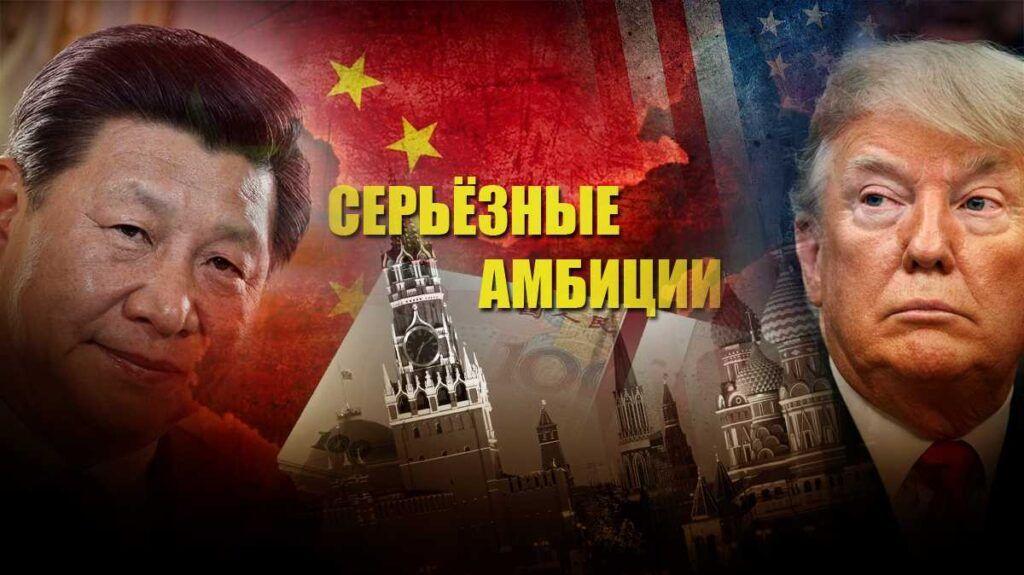 Востоковед пояснил, чего хочет добиться КНР российскими руками