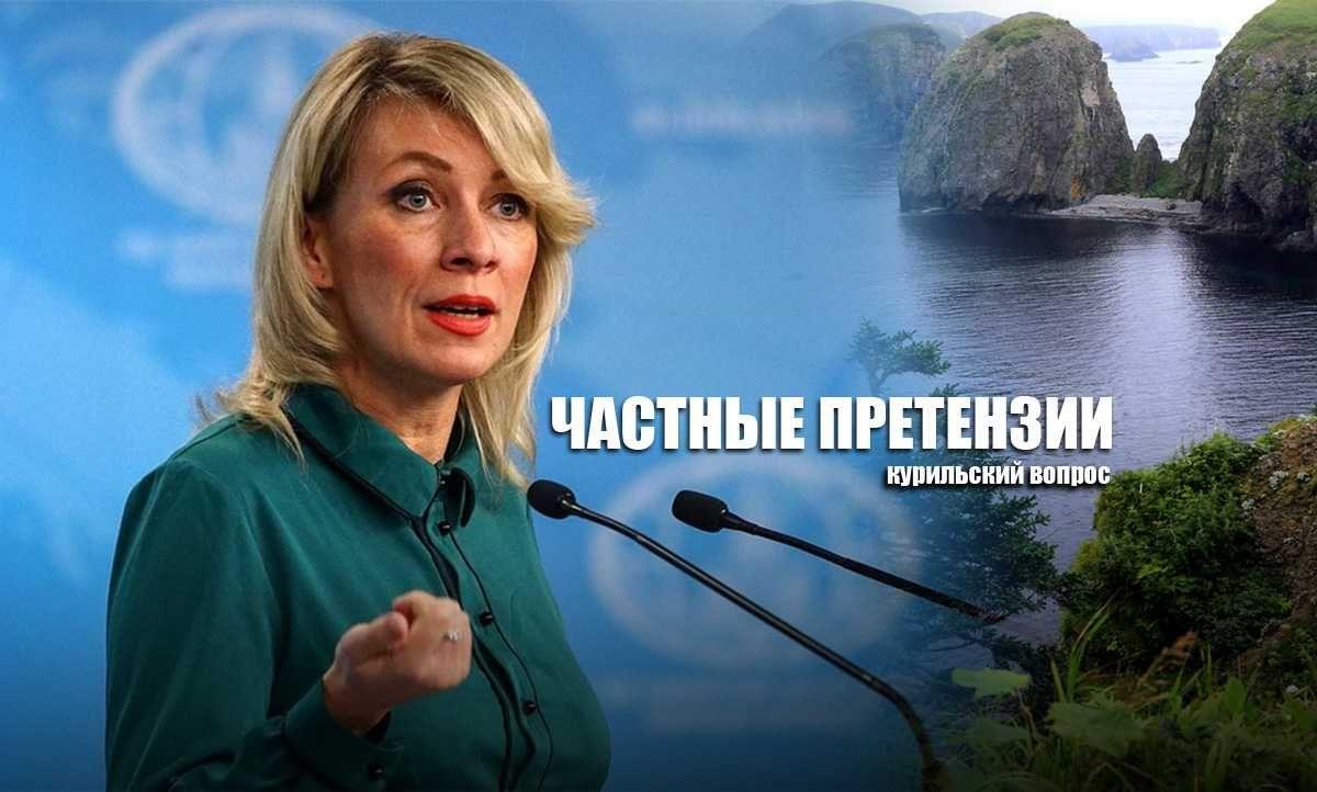 Захарова прокомментировала слова японского политолога о желании забрать Курильские острова