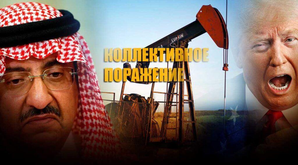 Запад забавно сам себя обманул в нефтяной схватке с Россией