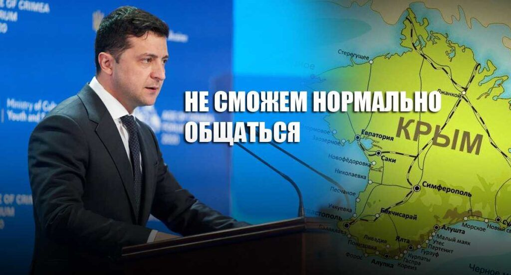 Зеленский назвал причину для «возвращения» Крымского полуострова Украине