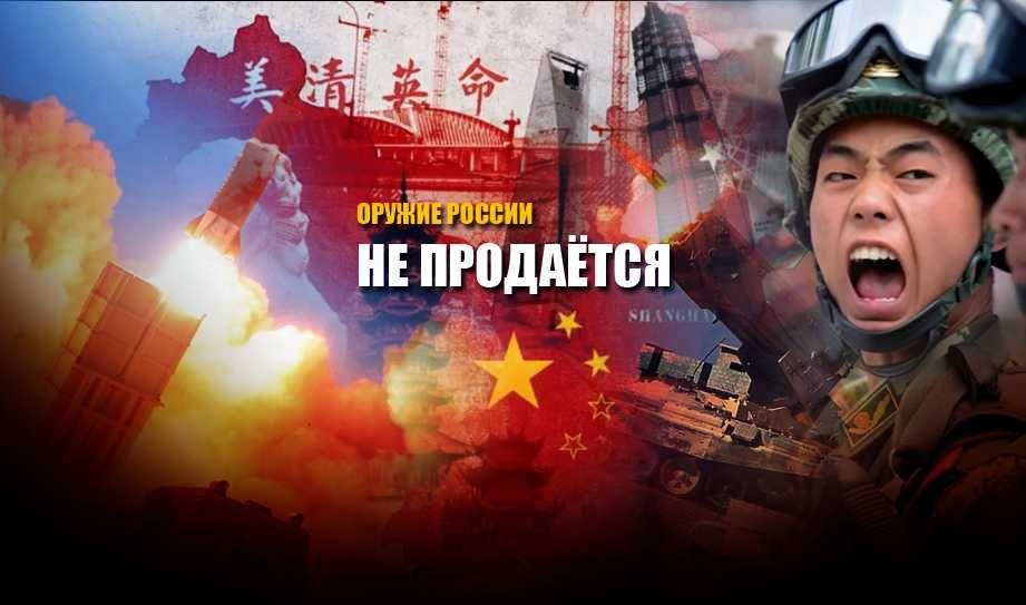 Журналисты Sohu рассказали об оружии, которое Россия не продаст Китаю даже за большие деньги