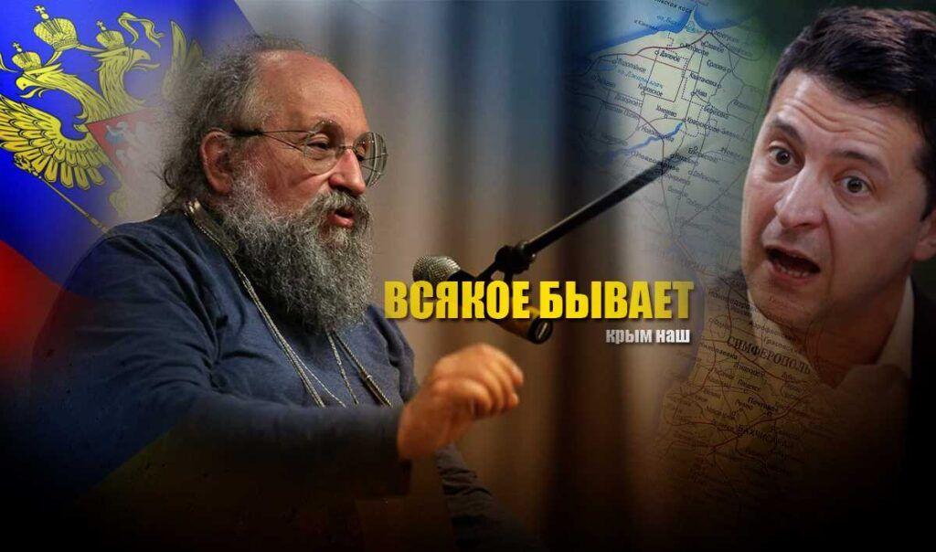 Анатолий Вассерман пояснил, как Крым всё-таки вернётся Украине