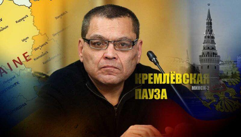 """Журналист: Москва готовит серьёзный ответ Украине за официальный отказ от """"Минска-2"""""""