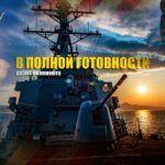 Дандыкин крупный флот НАТО идёт к черноморским берегам. Россия готова использовать эту возможность