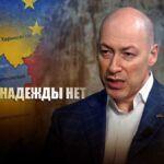 Гордон высказал опасения, что Украину ожидает распад