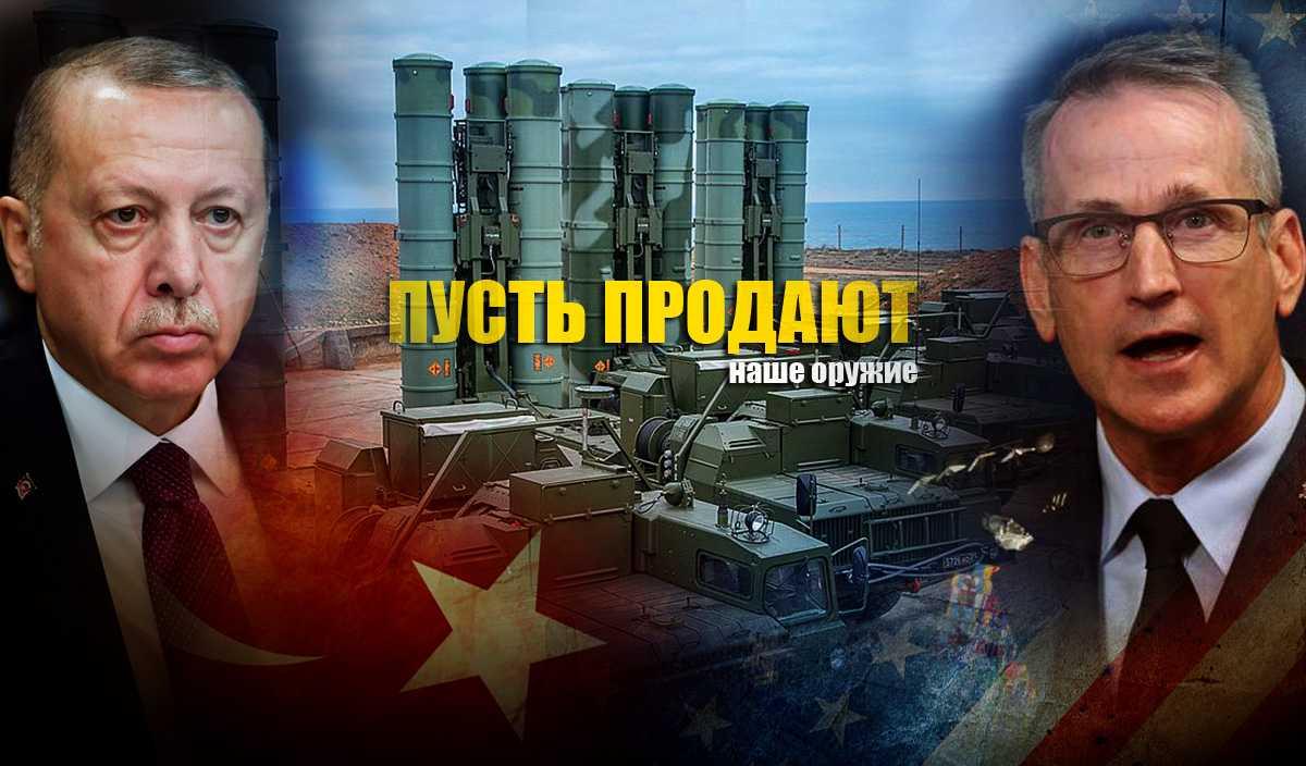 Эксперт пояснил, почему не стоит переживать, если Турция передаст США российские С-400