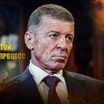 Козак объяснил на что похожи переговоры с Украиной в минском процессе