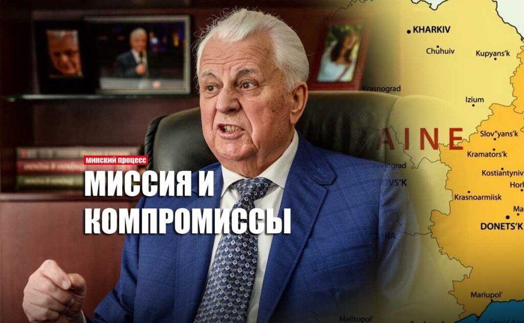 Кравчук заявил о своей миссии по Донбассу