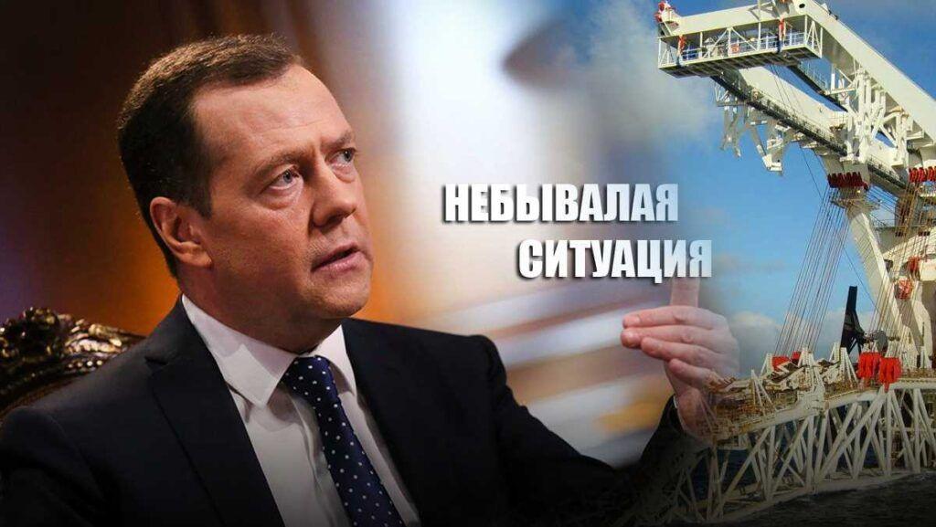 Медведев сравнил газопровод Северный поток - 2 с небывалой в истории человечества ситуацией