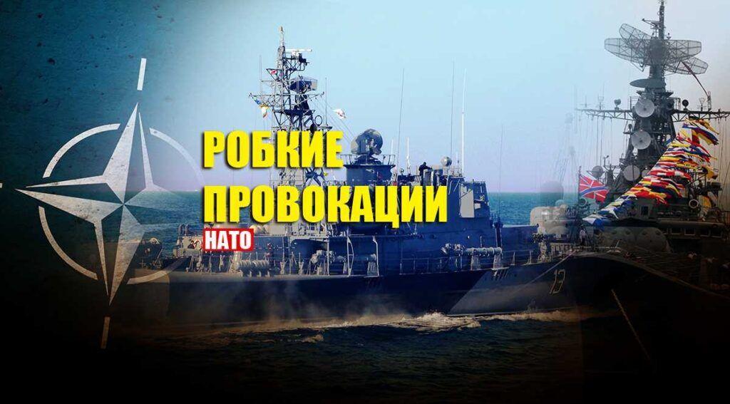 Пограничники РФ остановили судно НАТО возле Крыма одним сообщением