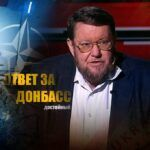Политолог пояснил, зачем России необходимо получить украинский «супер-плацдарм»