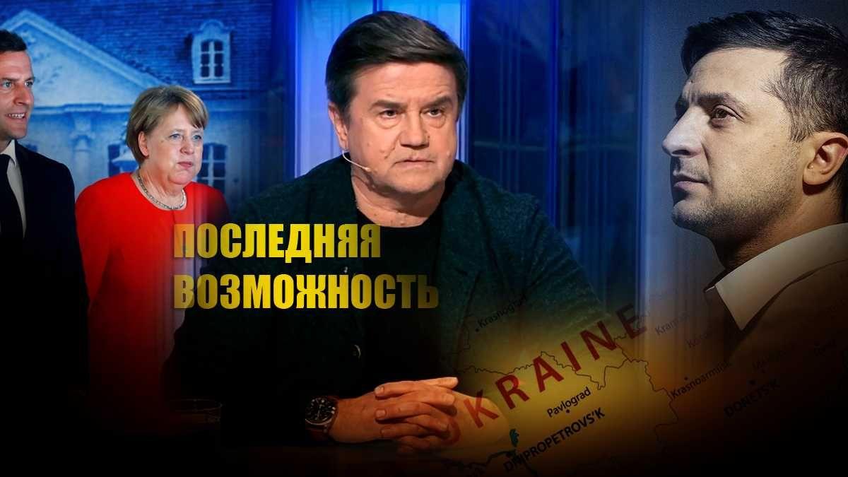 Политолог рассказал, что ждёт Украину после 6 июля за невыполнение требований нормандской четвёрки