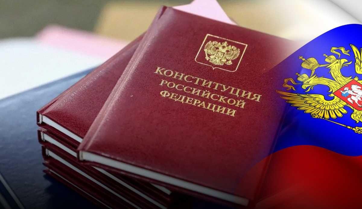 Поправки в Конституцию России вступили в силу