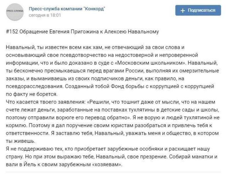 Пригожин  назвал Навального хамом, не отвечающим за свои слова