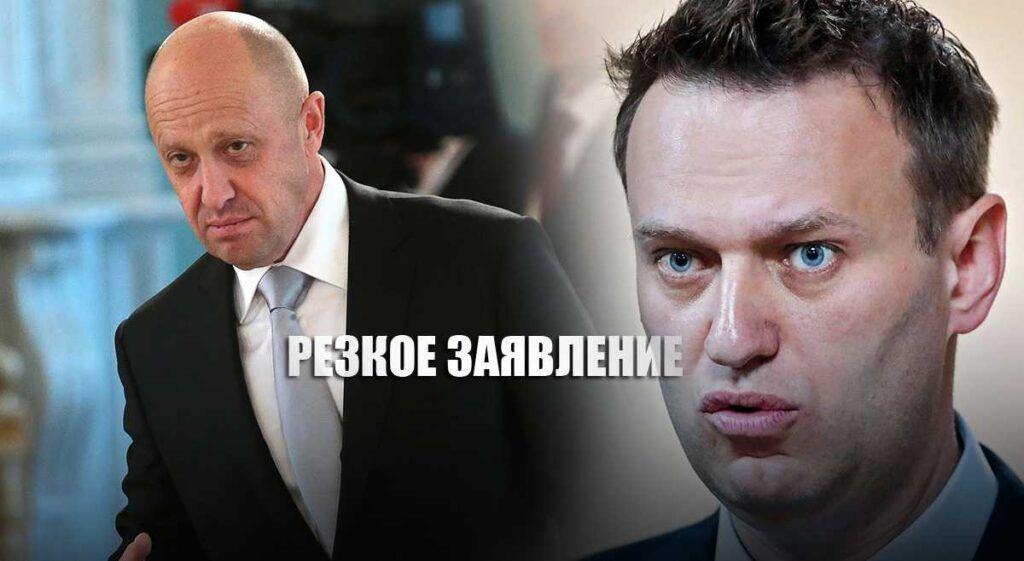 Пригожин сделал заявление назвав Навального хамом, не отвечающим за свои слова