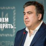 Саакашвили заявил об угрозе потерять Украину в нынешней форме