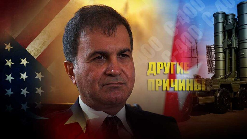 В Анкаре пояснили, зачем США на самом деле хотели купить российские С-400