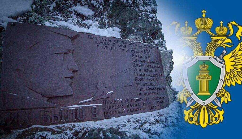 В Генеральной прокуратуре рассказали о причинах гибели группы Дятлова в 1959 году