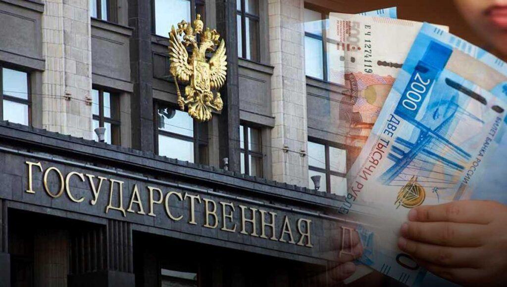 В Госдуме положительно оценили идею о новой выплате в размере 10 тысяч рублей в августе