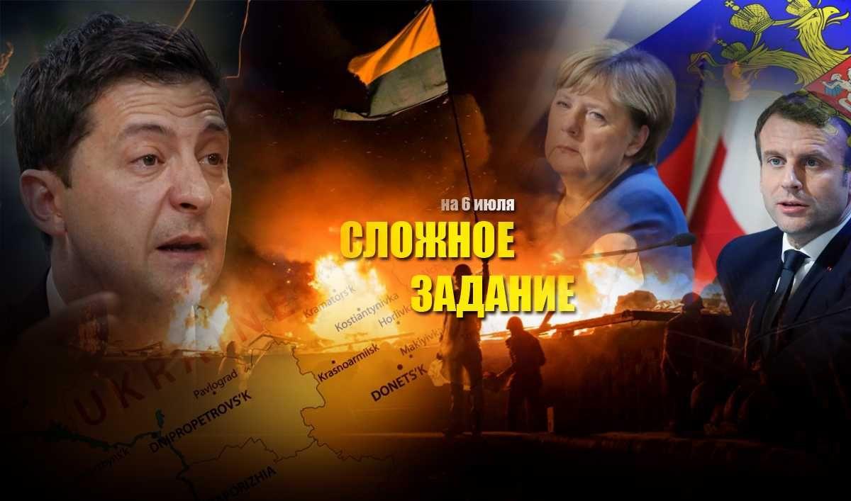 В СМИ рассказали, чем кончится для Украины ультиматум РФ по статусу Донбасса