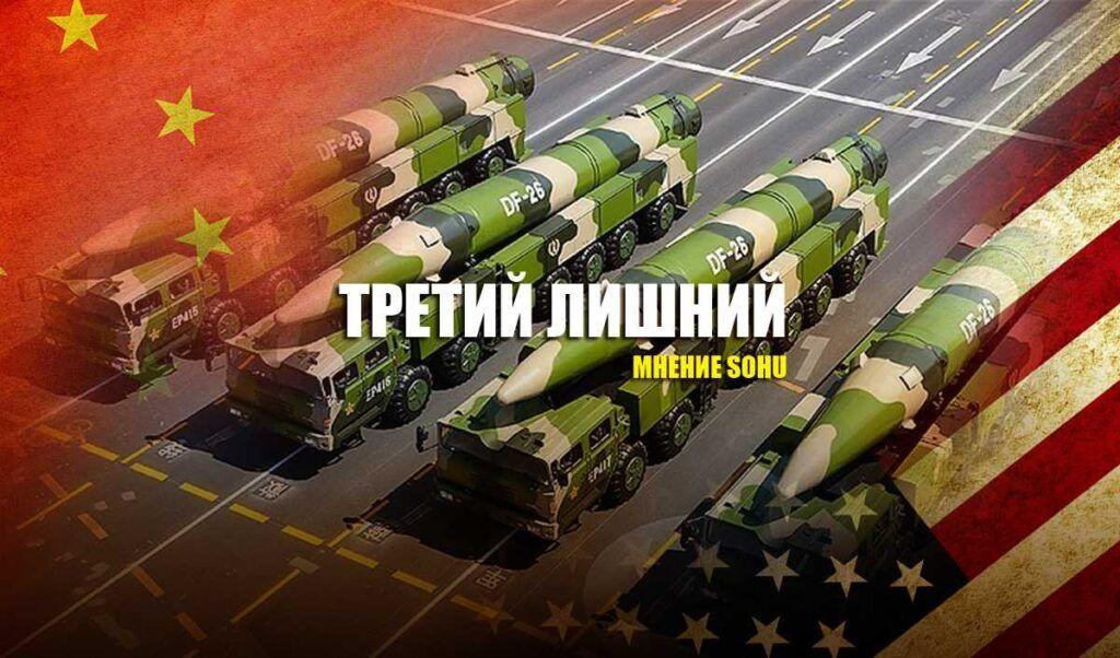 В Sohu рассказали о том, как США поставили РФ перед сложным выбором
