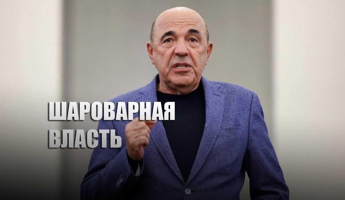 Вадим Рабинович заявил, что «шароварные дебилы» довели Украину до грани распада
