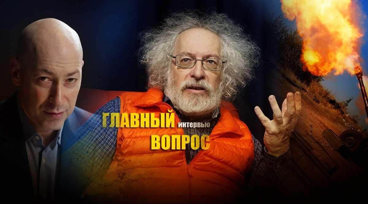 Венедиктов одной фразой пояснил Гордону пойдёт ли Россия войной на Украину
