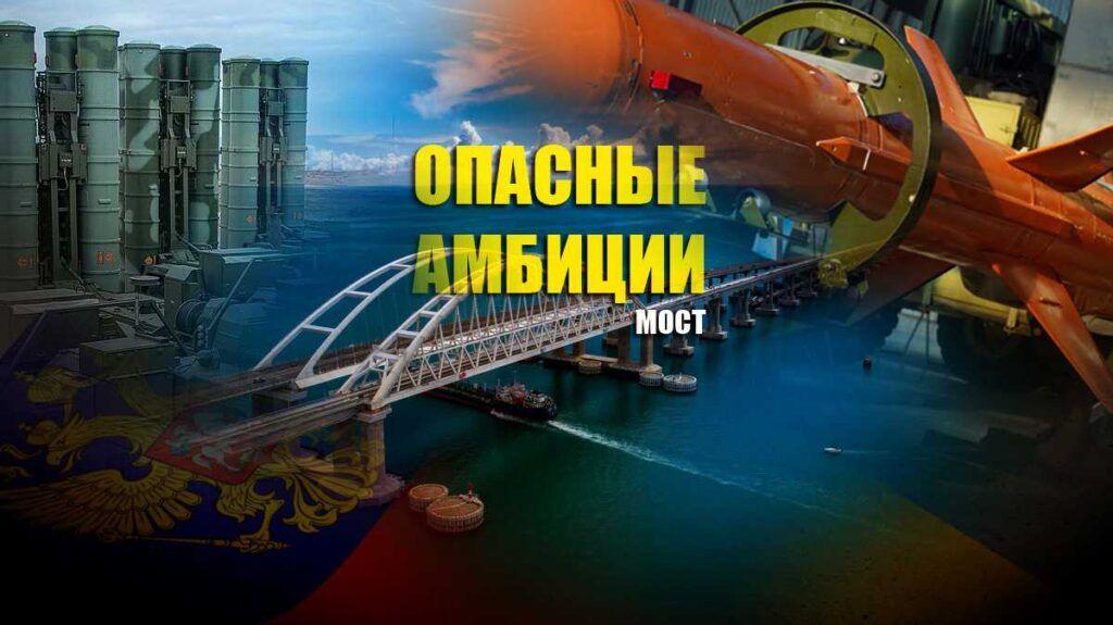 Военный эксперт рассказал, что ждёт убийцу Крымского моста