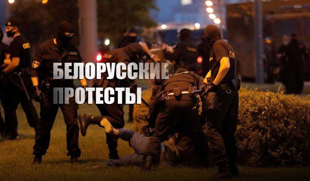В Минске силовики начали применять резиновые пули против протестующих